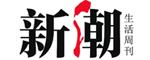 新潮传媒(集团)